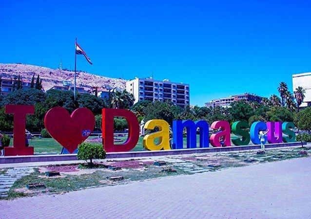 「我愛大馬士革」字樣