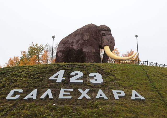 俄羅斯薩列哈爾德市入口處猛獁象雕像