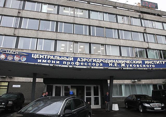 茹科夫斯基中央空氣流體動力學研究院