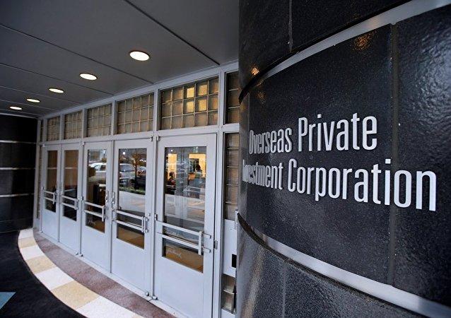 美國曾設有海外私人投資公司