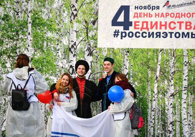 俄羅斯的人民團結日