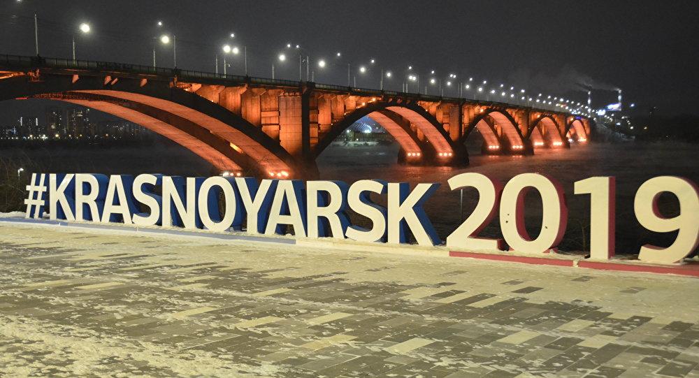 熱情好客的克拉斯諾亞爾斯克為迎接世界大學生運動會做準備