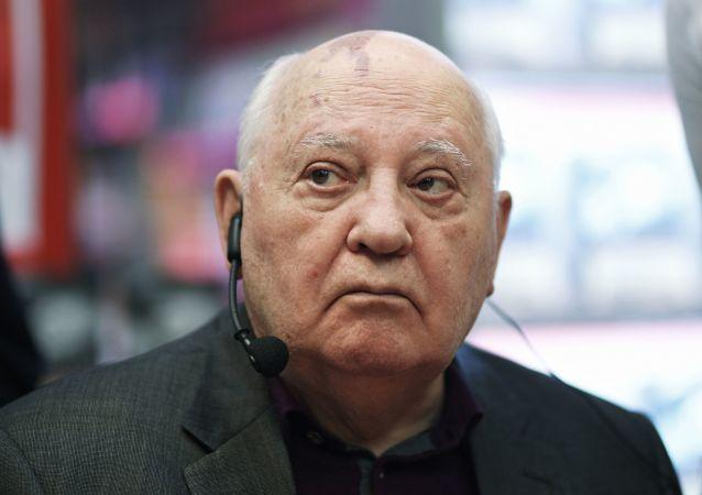米哈伊爾·戈爾巴喬夫