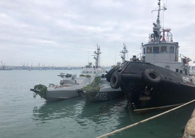 被俄方扣留的烏克蘭艦艇