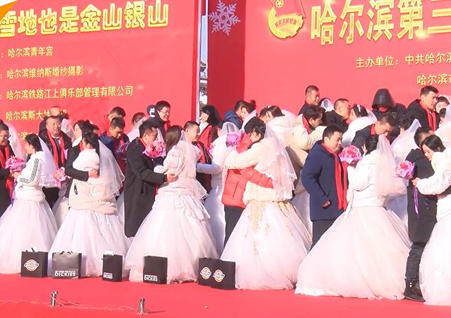 中國哈爾濱冰雪集體婚禮連續舉辦次數創紀錄