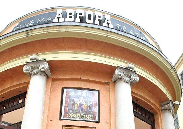 聖彼得堡阿芙羅拉電影院
