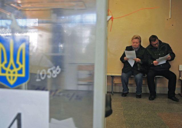 烏克蘭大選
