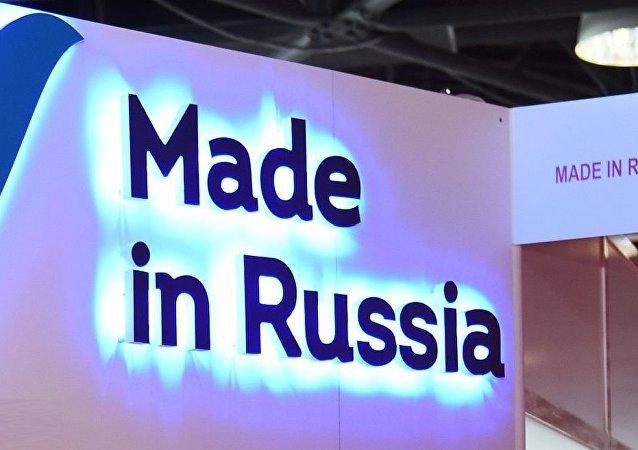 」俄羅斯製造「