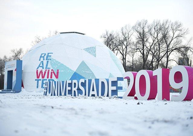 第29屆世界冬季大學生運動會運動員村在克拉斯諾亞爾斯克正式開放