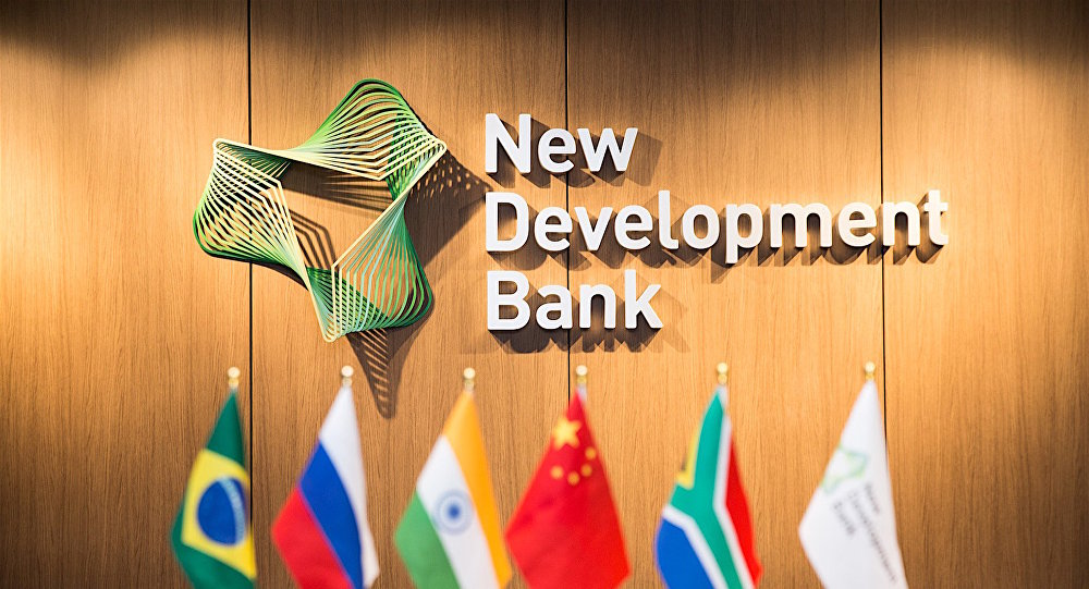 2020年金磚國家新開發銀行擬向俄羅斯投資20億美元