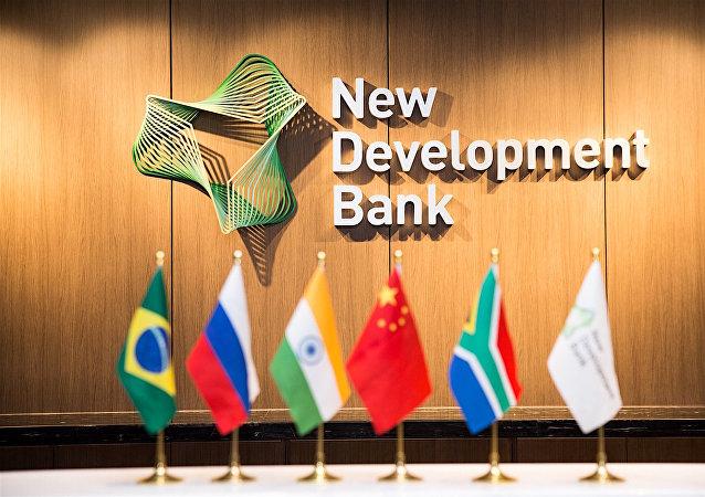 金磚新開行批准在俄投資的項目總額年底前有望達到27億美元