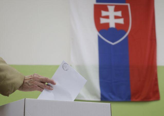 斯洛伐克大選第一輪99%投票站統計完畢