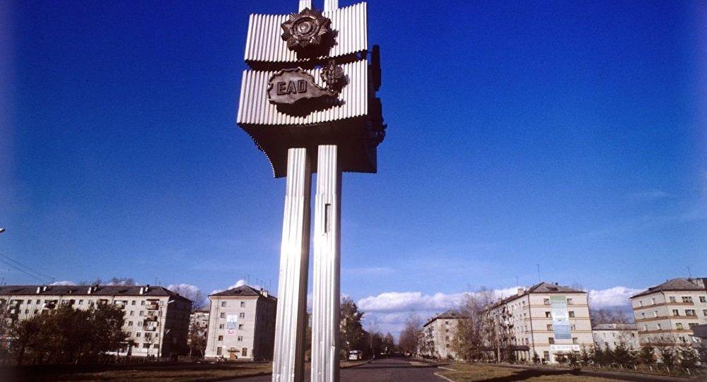 俄猶太自治州首府比羅比詹