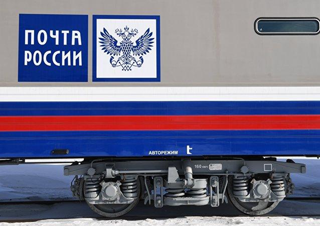 「俄羅斯郵政」在中國註冊子公司