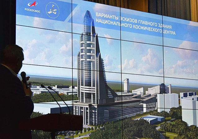 國家航天中心