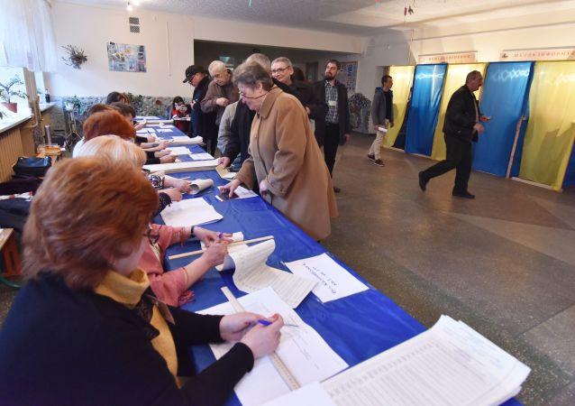 歐安組織觀察員:烏克蘭總統選舉具有競爭性