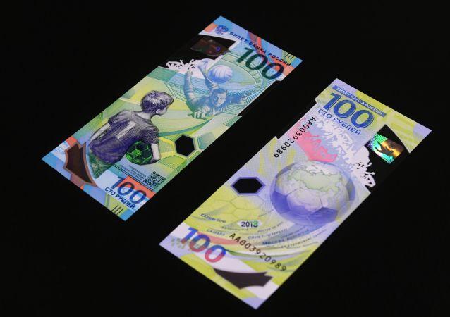 俄羅斯發行的2018年世界杯100盧布紙幣