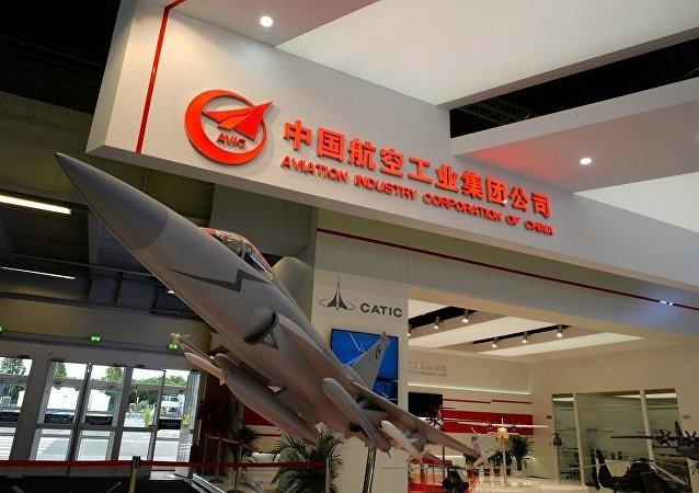 中國通過像中航工業(AVIC)
