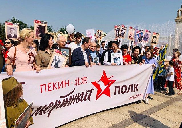 俄中友人在北京舉行「不朽軍團」遊行活動紀念偉大衛國戰爭勝利74週年