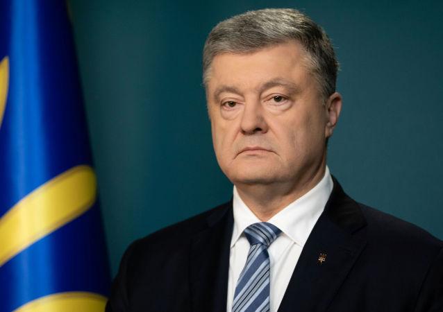 烏克蘭前總統波羅申科