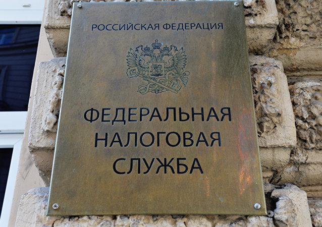 俄羅斯聯邦稅務局