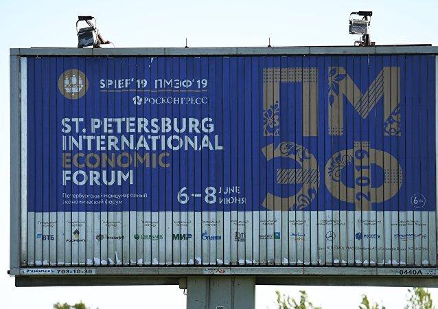 聖彼得堡國際經濟論壇組委會主席決定2020年不舉辦論壇