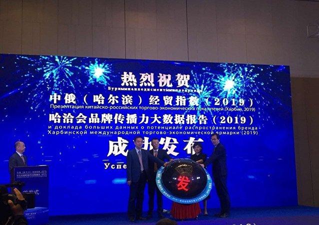 中俄(哈爾濱)經貿指數上線儀式16日在哈爾濱舉行