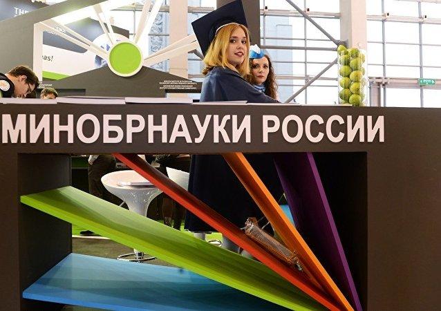 俄教育科學部