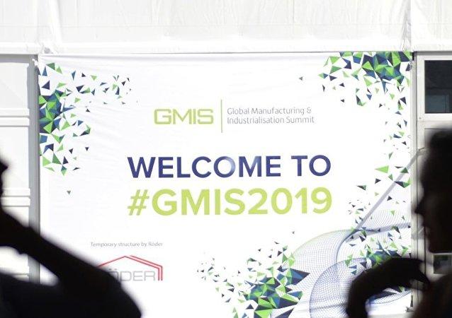 全球製造業和工業化峰會(GMIS-2019)