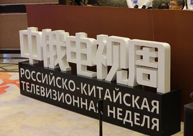 中俄電視周