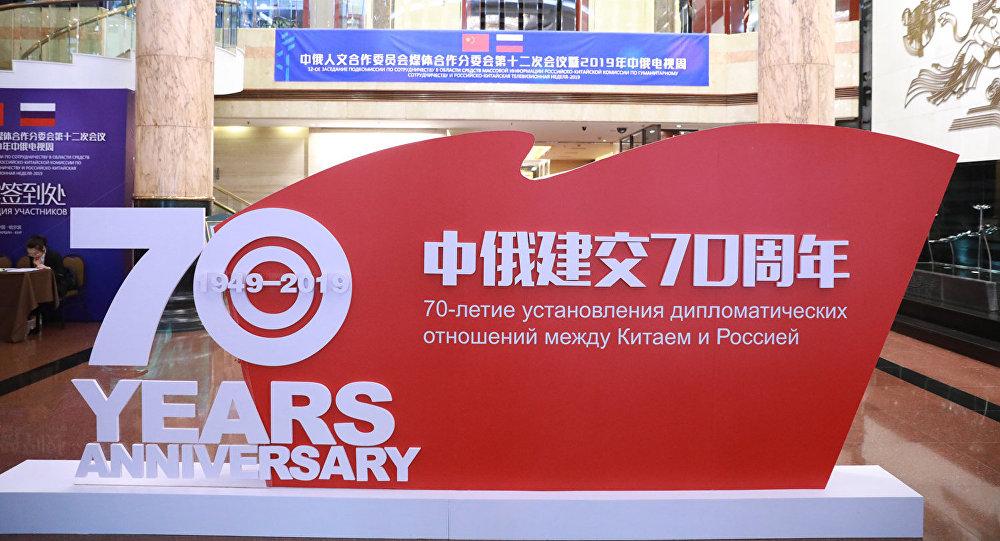 中俄友好和平與發展委員會中方主席:應發揮好中俄民間外交主渠道作用