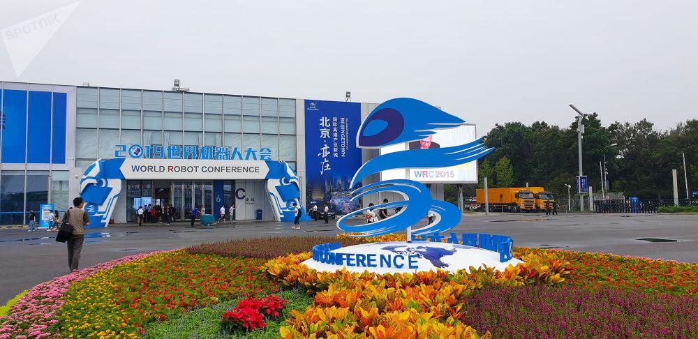 2019世界機器人大會在北京開幕