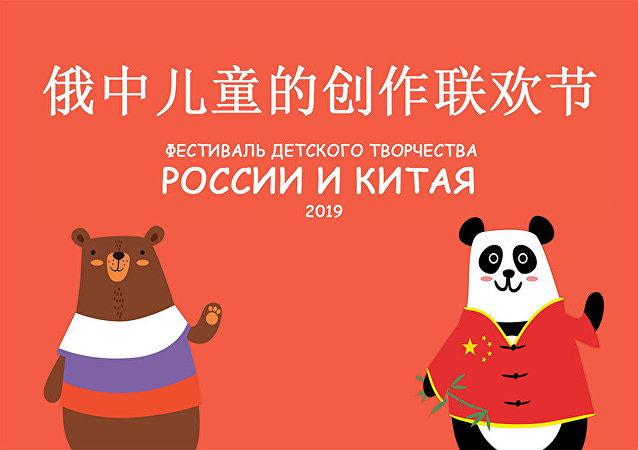 俄中兒童創作聯歡節在莫斯科開幕