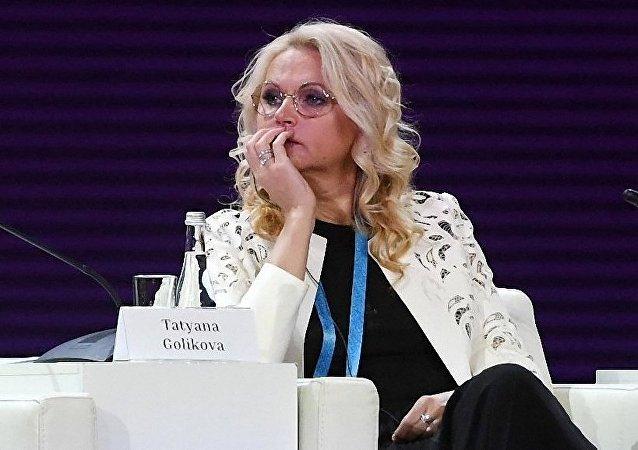 俄副總理戈利科娃