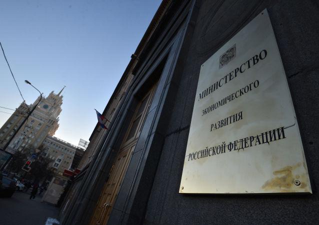 俄經濟發展與貿易部