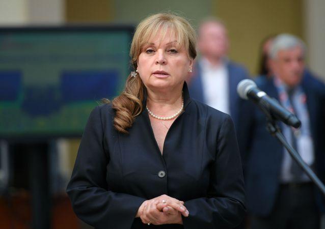 俄羅斯中央選舉委員會主席帕姆菲洛娃