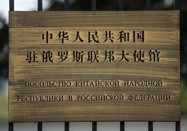 中國駐俄使館