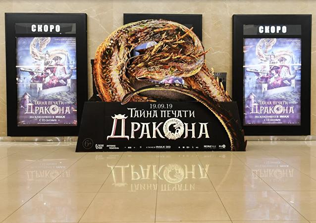 俄中合作影片《龍牌之謎》在俄羅斯之外的票房達到323萬美元