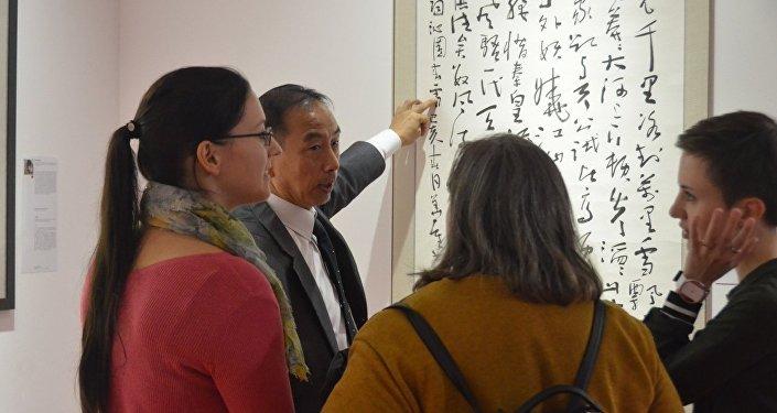 《偉大的中國書法與國畫:一帶一路》