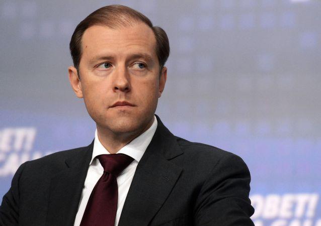 俄羅斯工業和貿易部部長丹尼斯∙曼圖羅夫