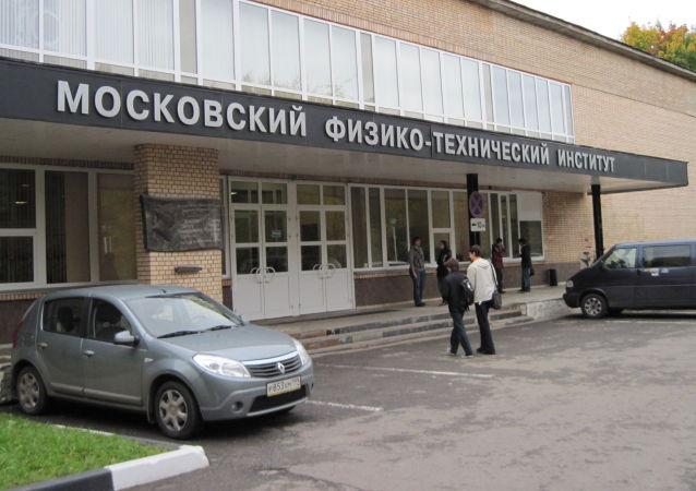 莫斯科物理技術學院