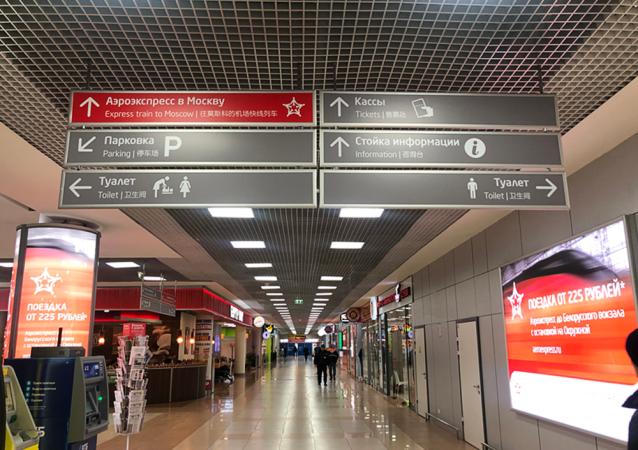 俄羅斯莫斯科謝列梅捷沃機場快線服務大廳出現中文引導標識