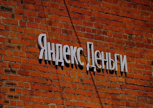 通過Yandex.支付進行的微信支付平均金額為80美元