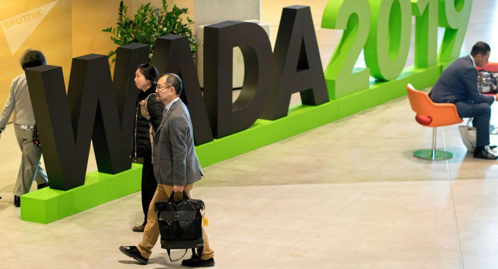 WADA 取消145名俄運動員參加奧運會和殘奧會資格