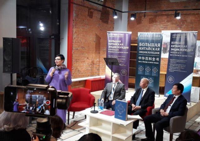 俄文版《中國大百科全書》首次在莫斯科展出