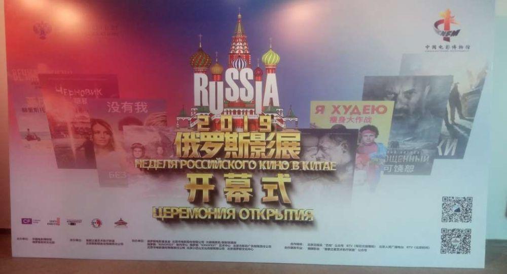 「2019俄羅斯電影展」俄方代表團團長將參加在上海舉行創建俄中哈三國聯合電影項目的會談