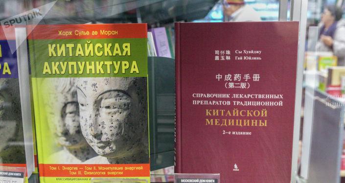 俄羅斯人相信中國傳統醫學