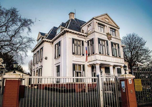 俄羅斯駐荷蘭大使館