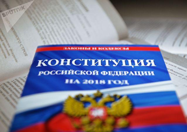 俄羅斯聯邦憲法
