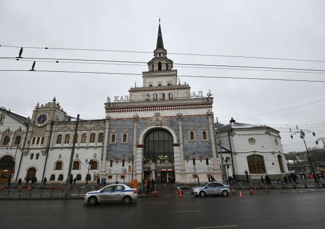 莫斯科喀山站